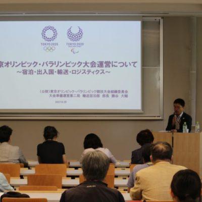 【特別講義】東京オリンピック・パラリンピック大会運営について