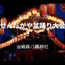 【地域イベント】せんだがや盆踊り大会 鳩森八幡神社