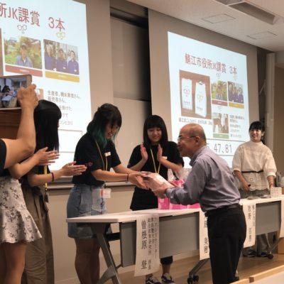 鯖江市との第二回地域連携シンポジウム「女性の活躍が地域を変える!」