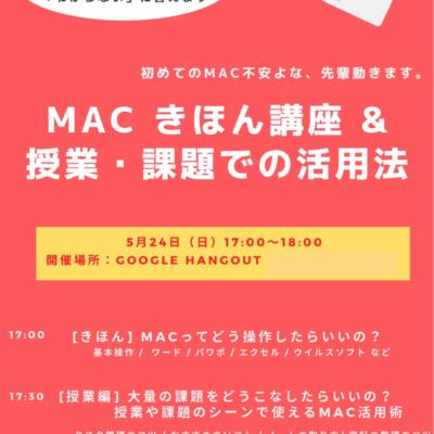 上級生による「Mac使い方講座」を開催しました!