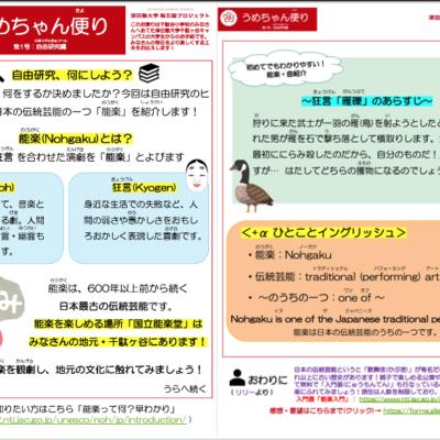 小学生へのお便り「梅ちゃん便り」が千駄谷小学校ホームページに掲載されました!