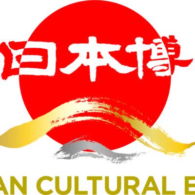 日本茶文化発信WGが日本博に認証されました。